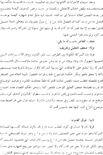 Memoire Online La Cession Des Parts Sociales Dans La Sarl Habib
